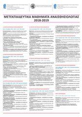 Αφίσα Μετεκπαιδευτικών Μαθημάτων 2018-2019