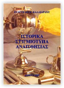 Ελληνική Αναισθησιολογική Εταιρεία, Ιστορικά Στιγμιότυπα Αναισθησίας