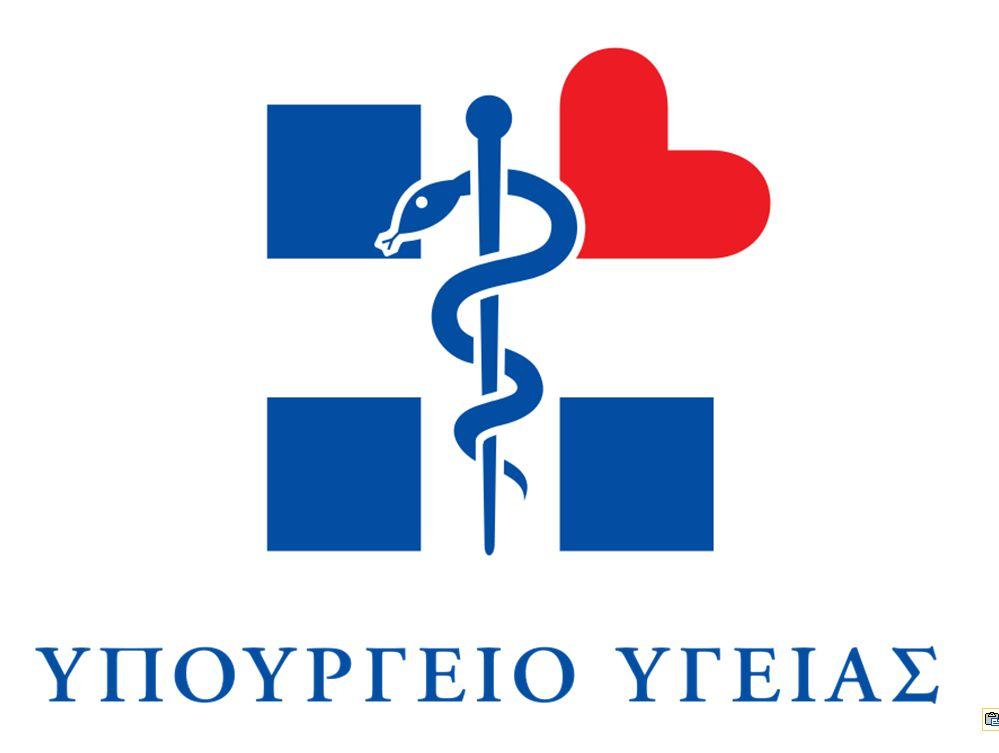 Υπουργείο Υγείας και Κοινωνικής Αλληλεγγύης - Βικιπαίδεια